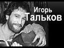 Игорь ТальковЯ вернусь!