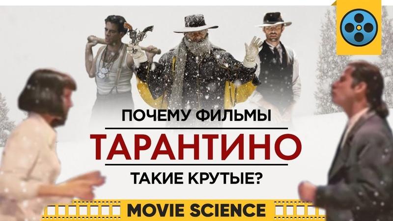 Почему Фильмы Тарантино Такие Крутые?
