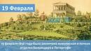 Окончание строительства Бельведера в Петергофе
