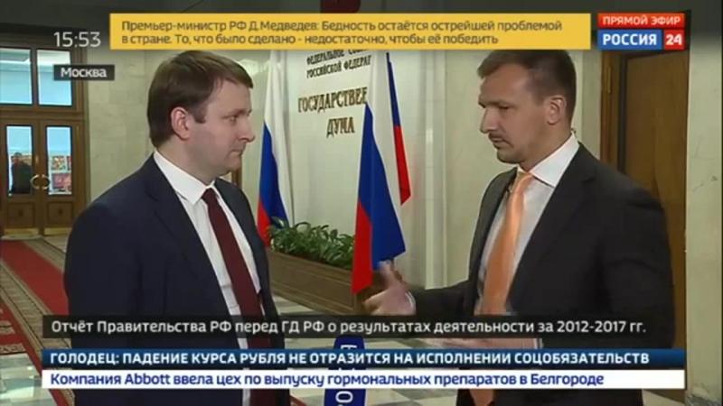 Россия 24 - Орешкин: кабмин обсуждает меры поддержки компаний, попавших под санкции - Россия 24
