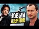КИНОКРИТИКА Шерлок Холмс 3 с Дауни, Рэмбо 5 и новые рекорды Мстителей – Новости кино