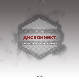 Александр Жвакин (Loc Dog) - #ДИСКОННЕКТ (2014)