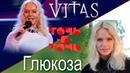 VITAS Глюкоза Танцуй Россия Программа Точь в точь