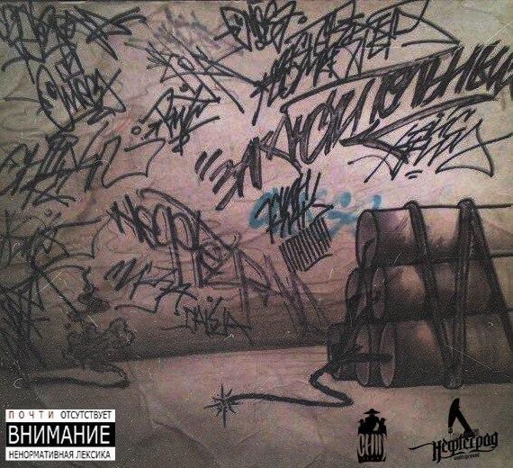 Нефтеград - Заключительный EP (2013)
