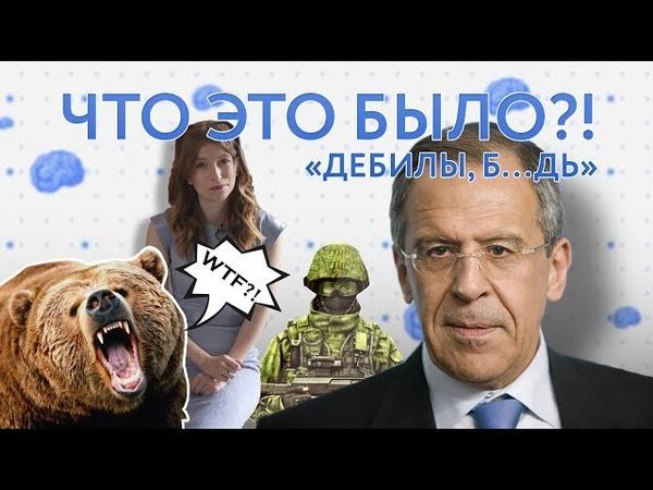 УльтиМАТум Министр Лавров от дипломатического протокола до кавказского темперамента