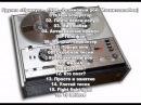 Группа «Примус» - 1984 - Резиновый рок (Магнитоальбом)