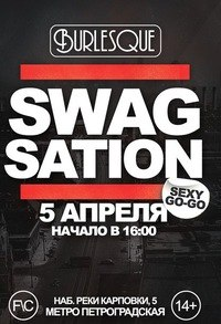 5 АПРЕЛЯ * SWAGSATION * BURLESQUE CLUB