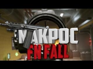 Warface Макрос на FN FALL DSA58 без отдачи.