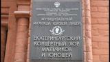 Хор СМХК - Гимн Хорового Лицея