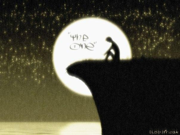 и ты одна и я один: