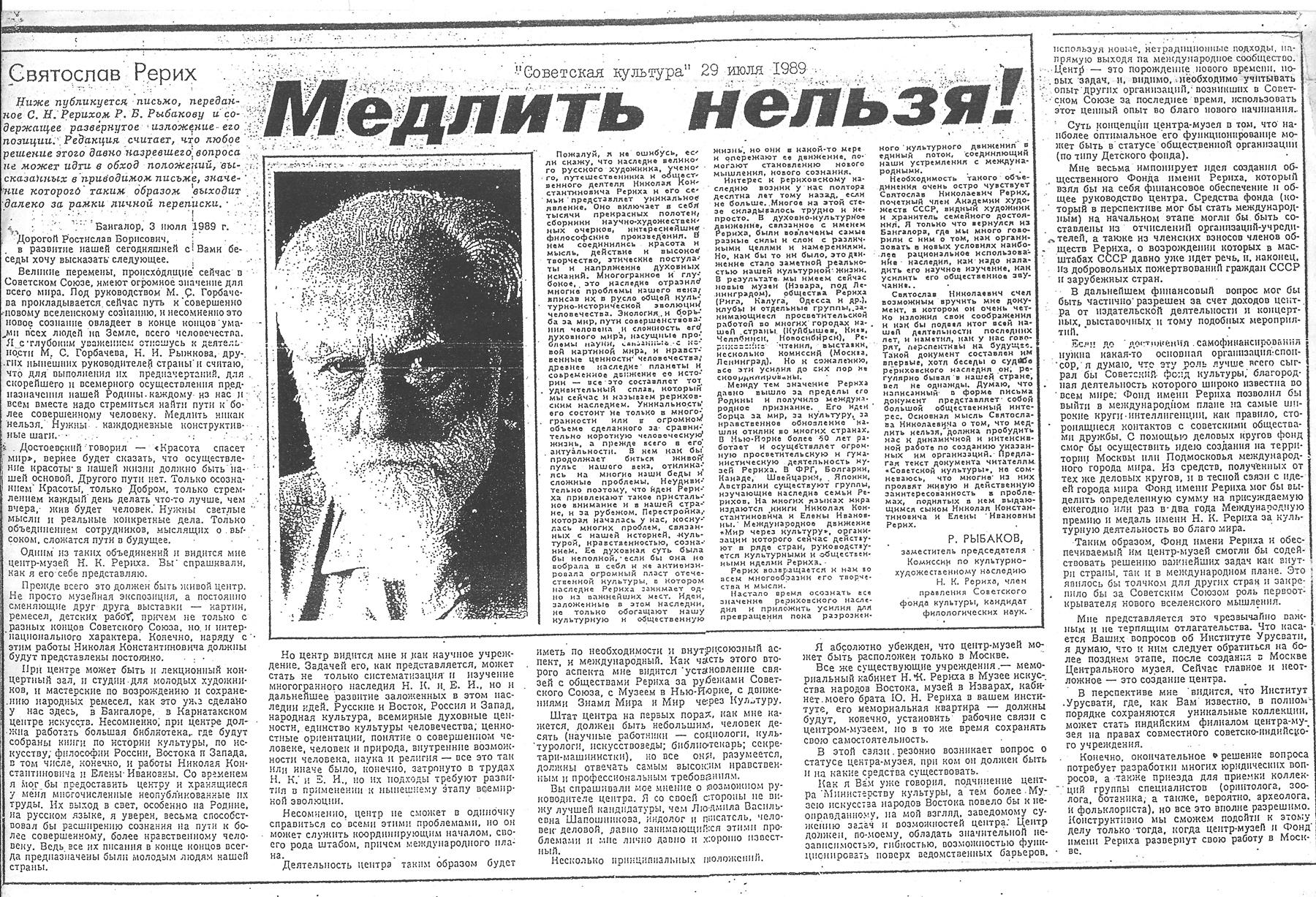 Рерих Наследие Рерихов: запутанная история 9RGWmYxI5AA