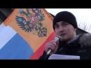 Александр Оршулевич Речь на митинге 26 февраля 2014 года в Кёнигсберге