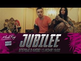 JUBILEE ВПЕРВЫЕ В КИЕВЕ! 15.06 MONTERAY 19:00!