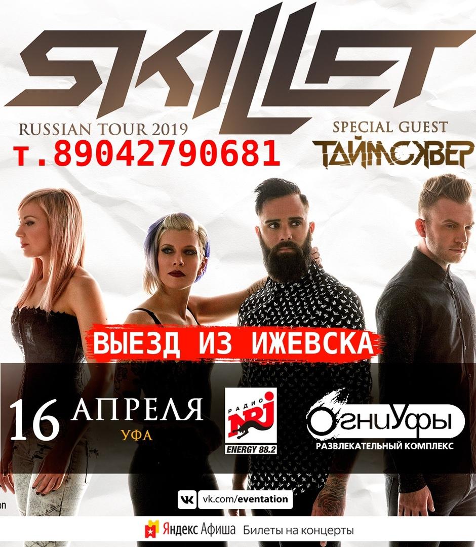 Афиша 16.04 - из Ижевска на SKILLET в Уфу и обратно!