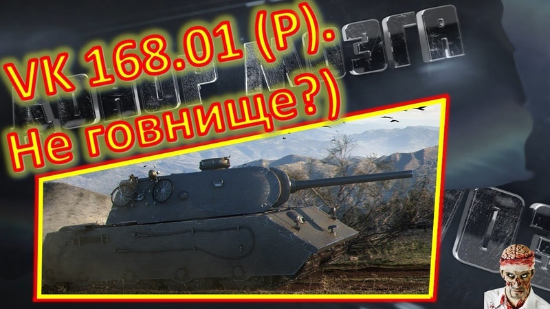 [16] [World of Tanks] VK 168.01 (P). МАСТЕР от РОБКИ!)
