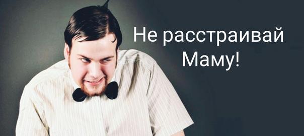 Не расстраивай маму Андрюшенька вырос уверенным в себе мальчиком. Мама всегда говорила, что он самый умный, самый красивый и всегда прав. Мама одевала Андрюшеньку очень хорошо - так умела только