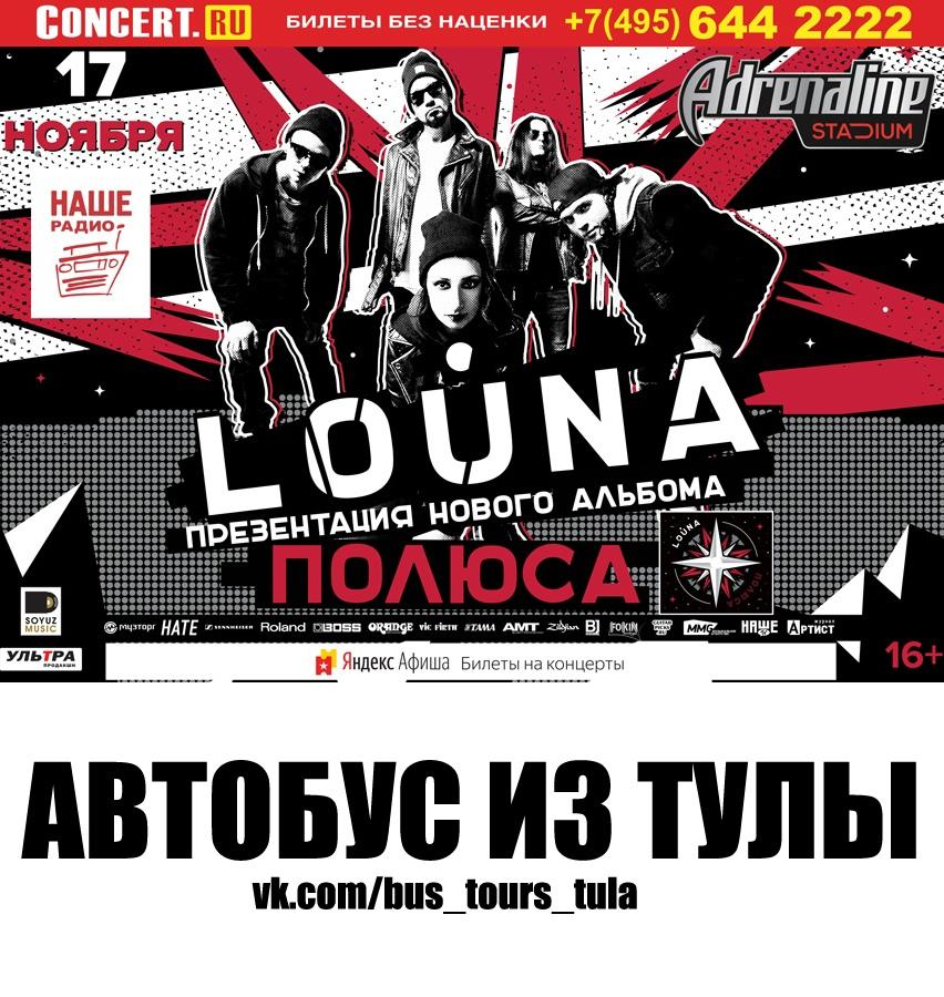 Афиша Тула 17.11 / LOUNA. Полюса / Бас-тур из Тулы