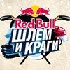 Сообщество Red Bull Шлем и Краги