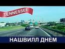 США Проездом через Нэшвилл Теннесси днем - Nashville TN Driving Through