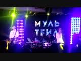 МультFильмы концерт в МумийТролль баре 24.12.18