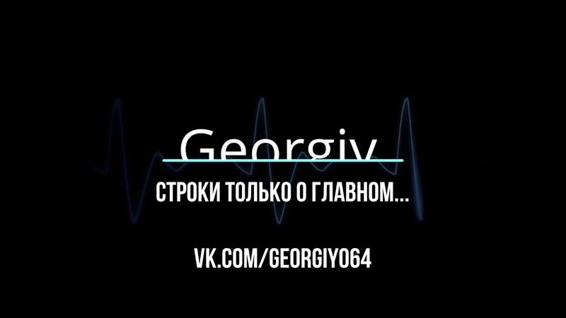 Записки Алтарника.Georgiy и Андрей Свиридов - Я осознал