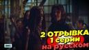 Ходячие мертвецы 9 сезон 1 серия - 2 ОТРЫВКА НА РУССКОМ