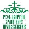 Православная молодежь Бежецкой епархии