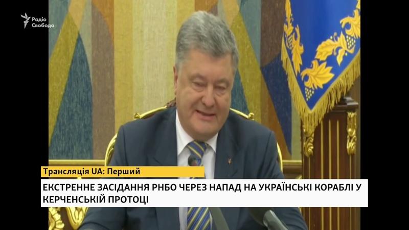 25 ноября 2018 LIVE | Екстренне засідання РНБО: напад на українські кораблі