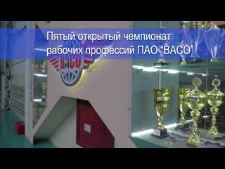 2019.03.30 Пятый открытый чемпионат рабочих профессий по стандартам WorldSkills ПАО