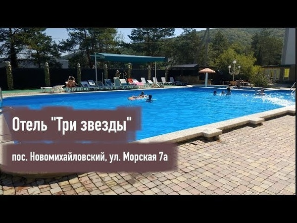 Отель три звезды 3 минуты до Черного моря Пляж пос Новомихайловский