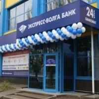 Экспресс-Волга-Банк Балаково, 17 июля 1997, Балаково, id223479715