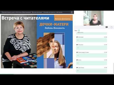 Онлайн встреча с Н.В.Дмитриевой
