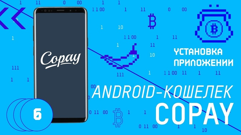 Android кошелек Copay. Установка популярного кошелька для Биткоин