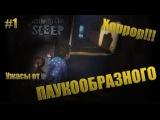 Among the Sleep | Хоррор! Полная версия! | Знакомство с Тедди | Прохождение #1