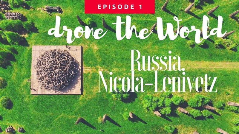 Drone the World. Russia. Никола-Ленивец, Съемка с дрона DJI Mavic AIR