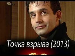 Точка взрыва (2013) Новинки русских фильмов онлайн, боевик