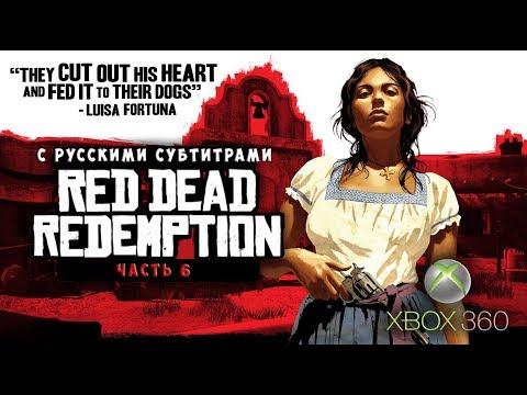 Red Dead Redemption ► с русскими субтитрами ►Часть 6 ► XBOX 360