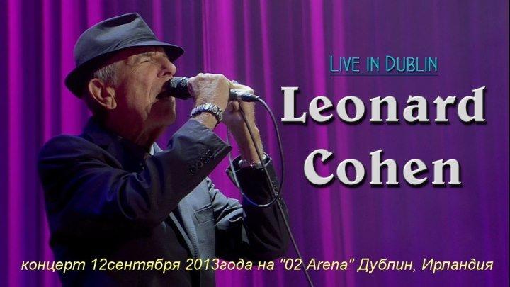 🎼 Leonard Cohen Live in Dublin • Концертное видео 12сентября 2О13г на О2 Arena Дублин, Ирландия