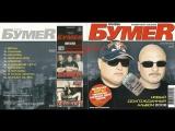 Группа Бумер (Юрий Алмазов) Четвертый альбом 2007