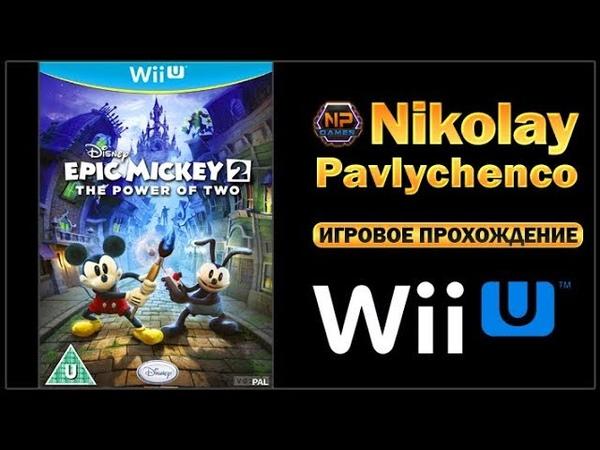 Disney Epic Mickey 2 The Power of Two Дисней Эпик Микки 2 Две легенды Прохождение игры Wii Nintendo
