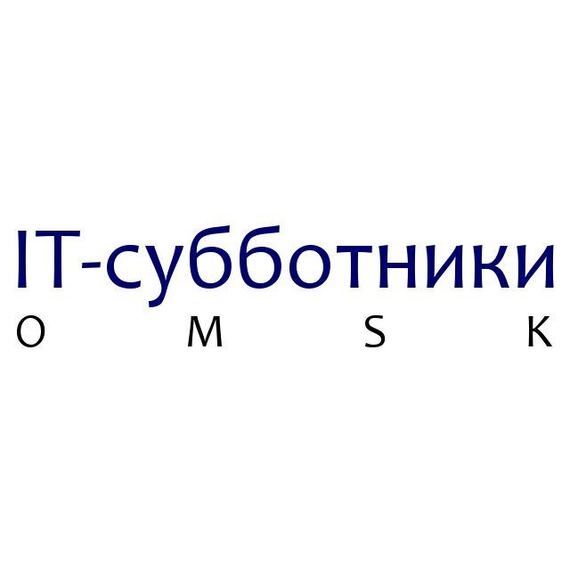 Омский IT-субботник