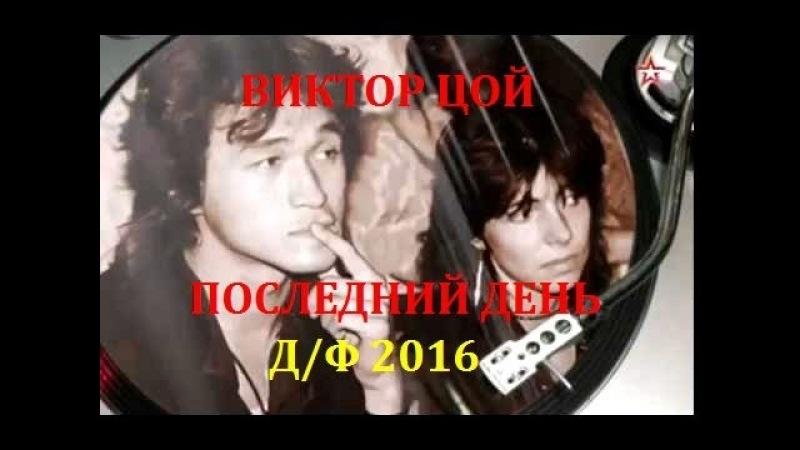 Виктор Цой.Последний день Д/Ф 2016