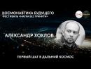 Александр Хохлов Первый шаг в дальний Космос Фестиваль Наука без гранита