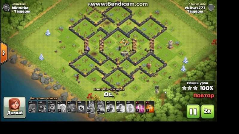 Clash of clans 10 тх снос на 3