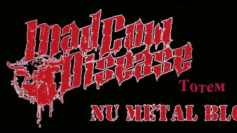 Mad Cow Disease - Тотем