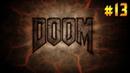 Doom 3 Мутировавшие КОММАНДО Прохождение 13