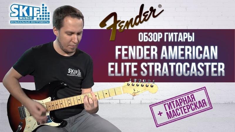 Обзор электрогитары Fender American Elite Stratocaster l SKIFMUSIC.RU