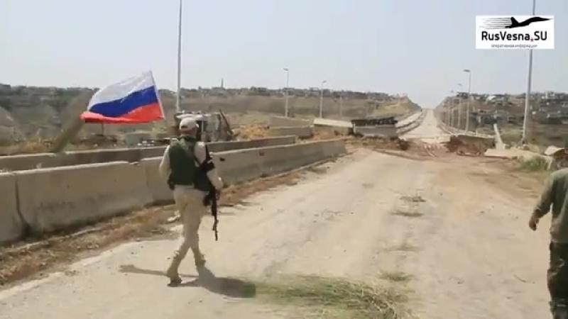 Сирия. Российские военные подняли флаг в анклаве повстанцев Растана