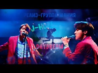 [Mania] J-hope - Daydream (рус.саб)