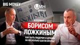 Борис Ложкин. Как быть лидером и думать на несколько шагов вперед Big Money #5